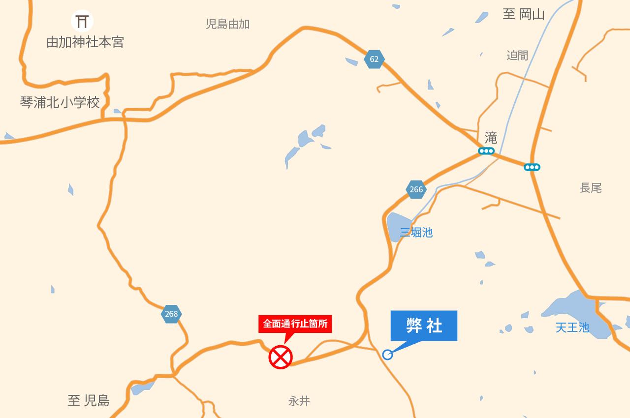 2016年9月20日通行止箇所