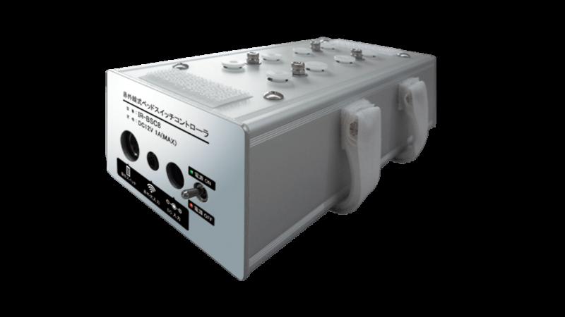 赤外線式ベッドスイッチコントローラ