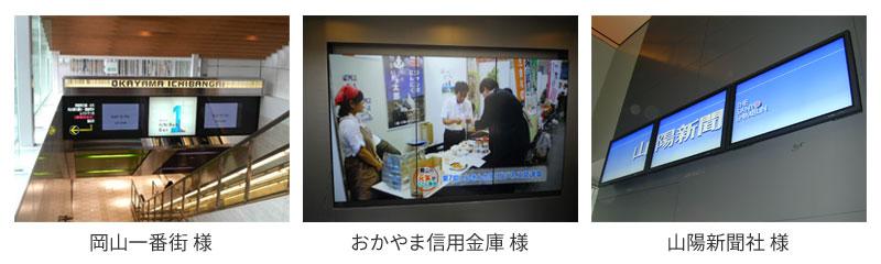 i.Stationを使った映像システム開発事例