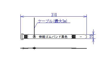 リファレンス電極バンド外形図