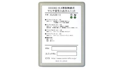 IEEE802.15.4準拠無線式マルチ信号入出力ユニット本体