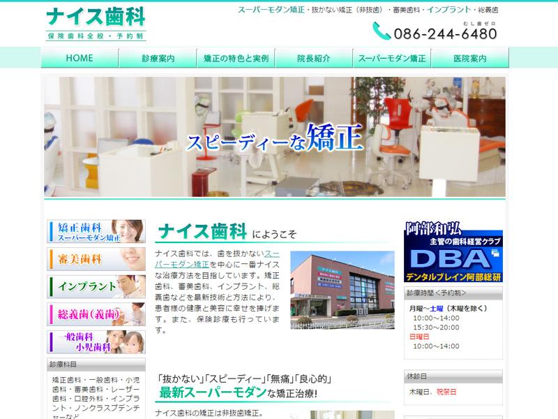 ナイス歯科様Webサイト