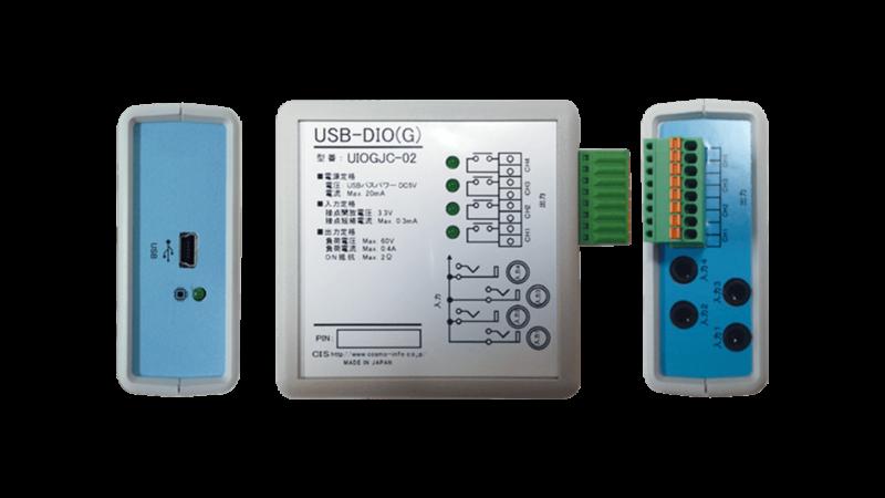 USB接続デジタル入出力ユニットUSB-DIO(G)